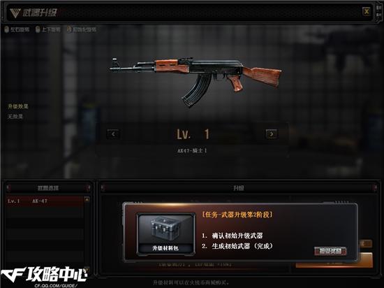 CF史上最奢华免费武器 AK47皇家骑士来袭