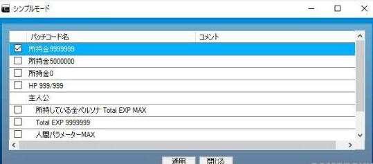 PS4存档修改器数字版发售 支持仁王、尼尔
