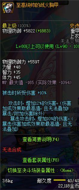 DNF90版本重甲散件有哪些 重甲散件那个好
