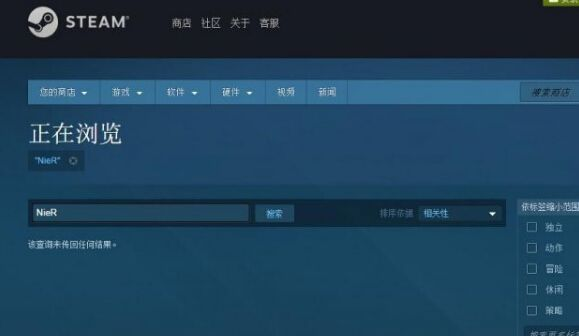 《尼尔:机械纪元》或锁区 PC版Steam搜不到