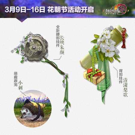 大家一起追蝴蝶 剑网3花朝节活动本周开启