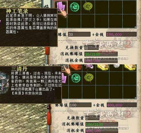 大话西游2推介 目前已知在游戏内赚钱的任务