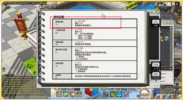 """冒险岛2极乐净土作曲方法 用音乐称霸""""女王镇"""""""