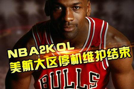 NBA2KOL公告 美航大区停机维护结束