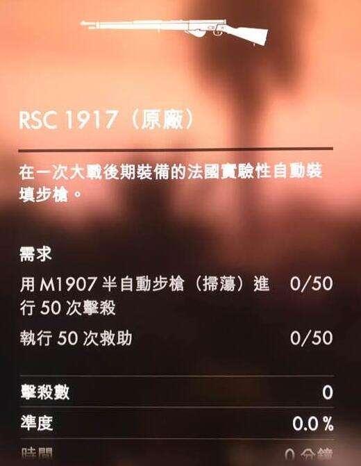 战地1誓死坚守DLC新武器怎么解锁 解锁条件一览