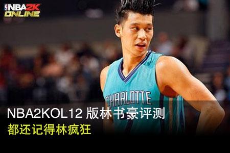 NBA2KOL12版林书豪评测