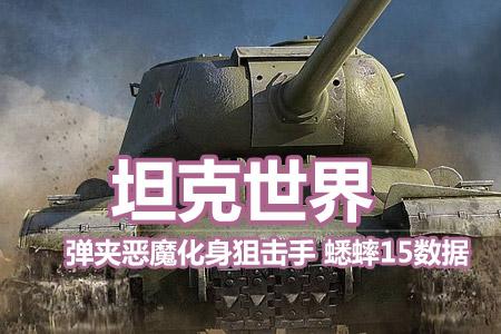 坦克世界蟋蟀15数据