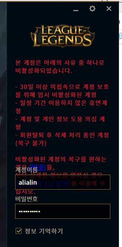 lol韩服输入密码红字提示 登录红字是什么意思