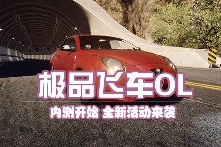 极品飞车OL已急速开车 全新活动