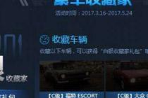 极品飞车OL豪车收藏家活动地址 多款车型挑选