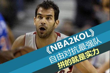 NBA2KOL自由对抗最强队