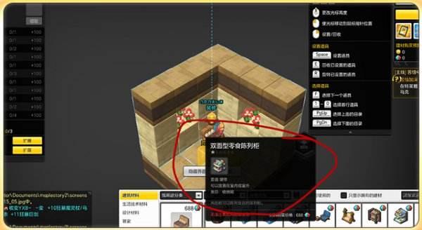 冒险岛2房屋diy设计攻略 你的别墅选择什么设计