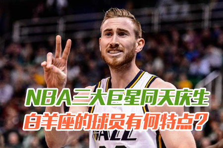 NBA三大巨星同天庆生