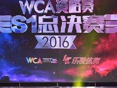 WCA年度大事记五:赛事告别高冷 电竞热一波三折