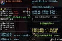 dnf体验服官网装备带图攻略 部分装备改变