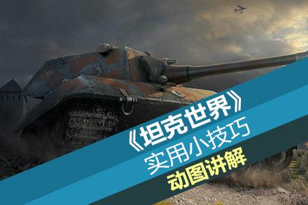 坦克世界分享几个超实用小技巧