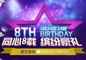 《星尘传说》8周年庆新区热开 礼包中心大放送