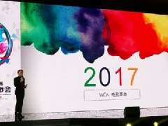 WCA电竞联盟起航 今年将扩至全球超30个成员国