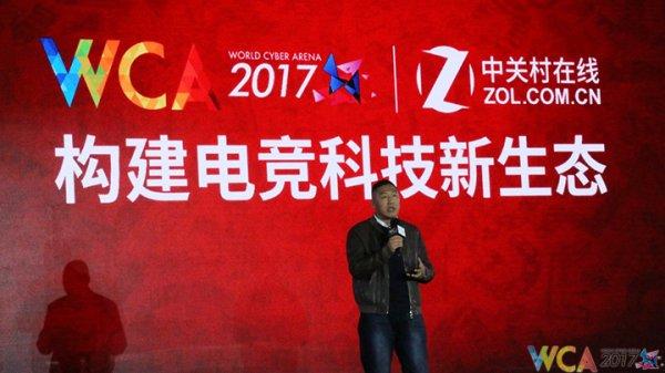 WCA2017年度发布会:突破赛事边界 引领电竞生态