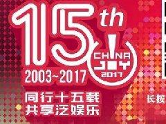 ChinaJoy十五年:从青涩懵懂 到名扬四海