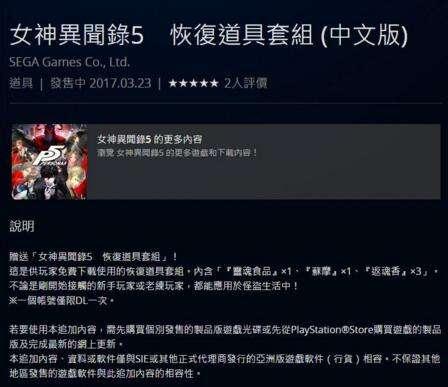 《女神异闻录5》中文版发售 港服推出限定超值包