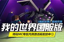 我的世界中国版即将首测 参与活动赢激活码