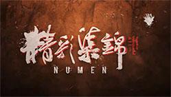 Numen精彩集锦:死亡莲华 丝血卡特死亡之舞