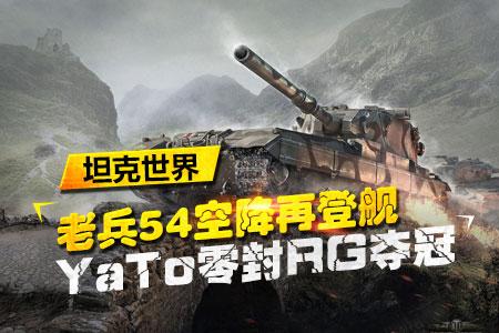 老兵54空降再登舰 YaTo零封RG夺冠