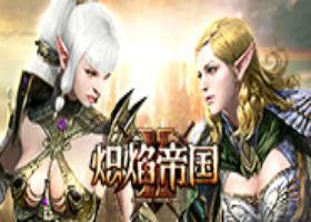 《炽焰帝国2》PVP对战玩法 斗志战场详解