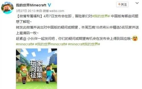 《我的世界》中国版即将开测 玩家期待特色功能
