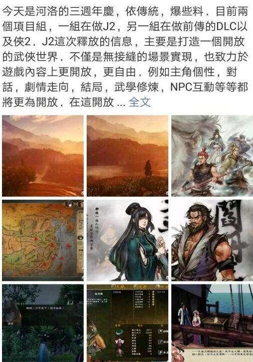 """《侠客风云传前传》DLC""""幽冥路""""正式公布"""