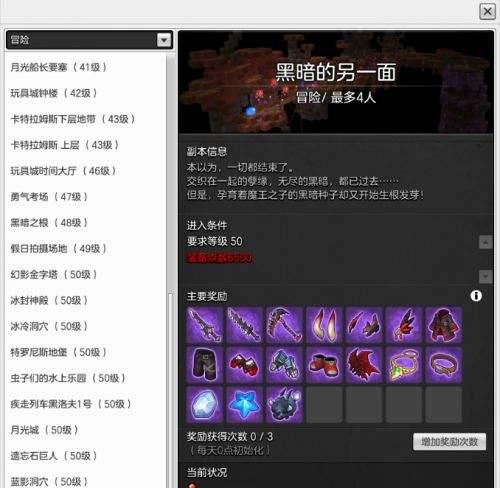 冒险岛2符文剑士武器 加点及装备详解