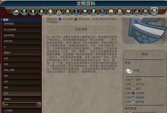 《文明6》虎蹲炮射程及长城修改代码办法