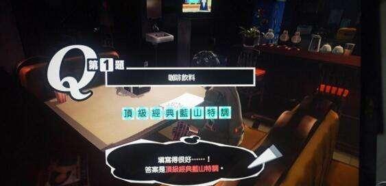 女神异闻录5中文版填字游戏字谜游戏答案大全