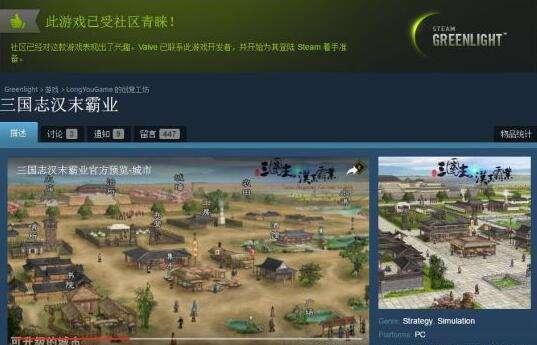 三国志汉末霸业Beta试玩版demo下载地址发布