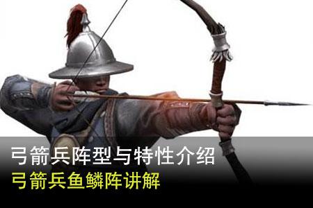弓箭兵阵型与特性 弓箭兵鱼鳞阵讲解