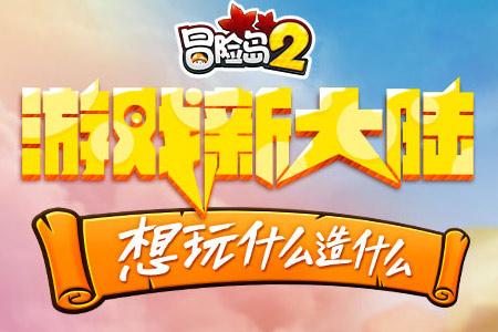 冒险岛2游戏新大陆