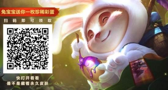 lol兔宝宝复活节彩蛋特殊任务活动 千万皮肤等你领
