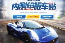 玩家累计登录 赢极品飞车OL内测绝版车贴