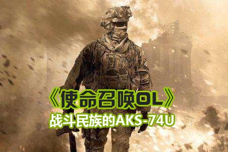 使命召唤武器心得 战斗民族的AKS-74U