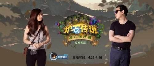 《炉石传说》双人现开赛 今日16:00开战