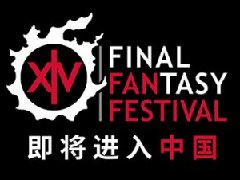 《最终幻想14》Fanfest首次登陆中国 8月上海见