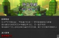 岛2混沌符文圣殿攻略 通关鲁尼塔极速打法分享