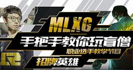 招牌英雄:MLXG手把手教你玩盲僧 揭秘回旋踢