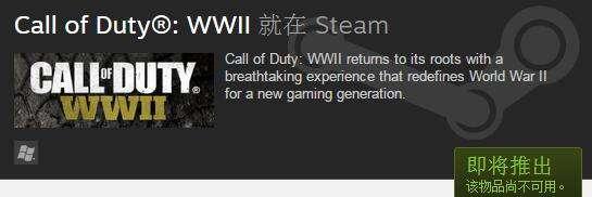 《使命召唤14:二战》Steam页面上线 暂无中文