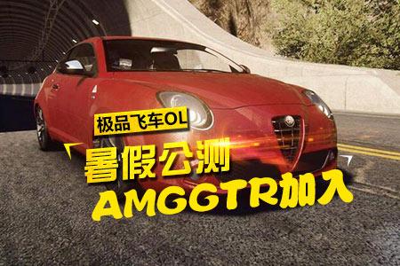 暑假公测 公路战车AMGGTR加入