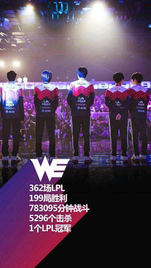LPL春季赛WE击败RNG夺冠 将代表中国出征MSI