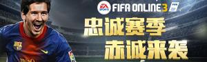 FIFA ONLINE3 忠诚赛季赤诚来袭