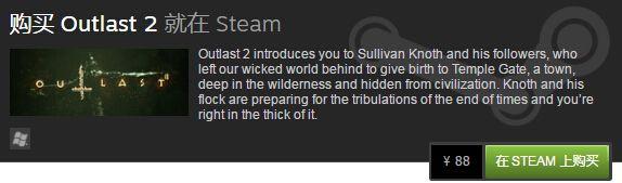 《逃生2》欣然宣布:Steam版支持简体中文