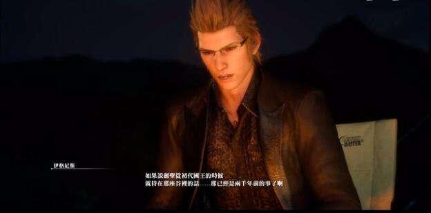 最终幻想15格拉迪欧拉斯DLC通关结局一览